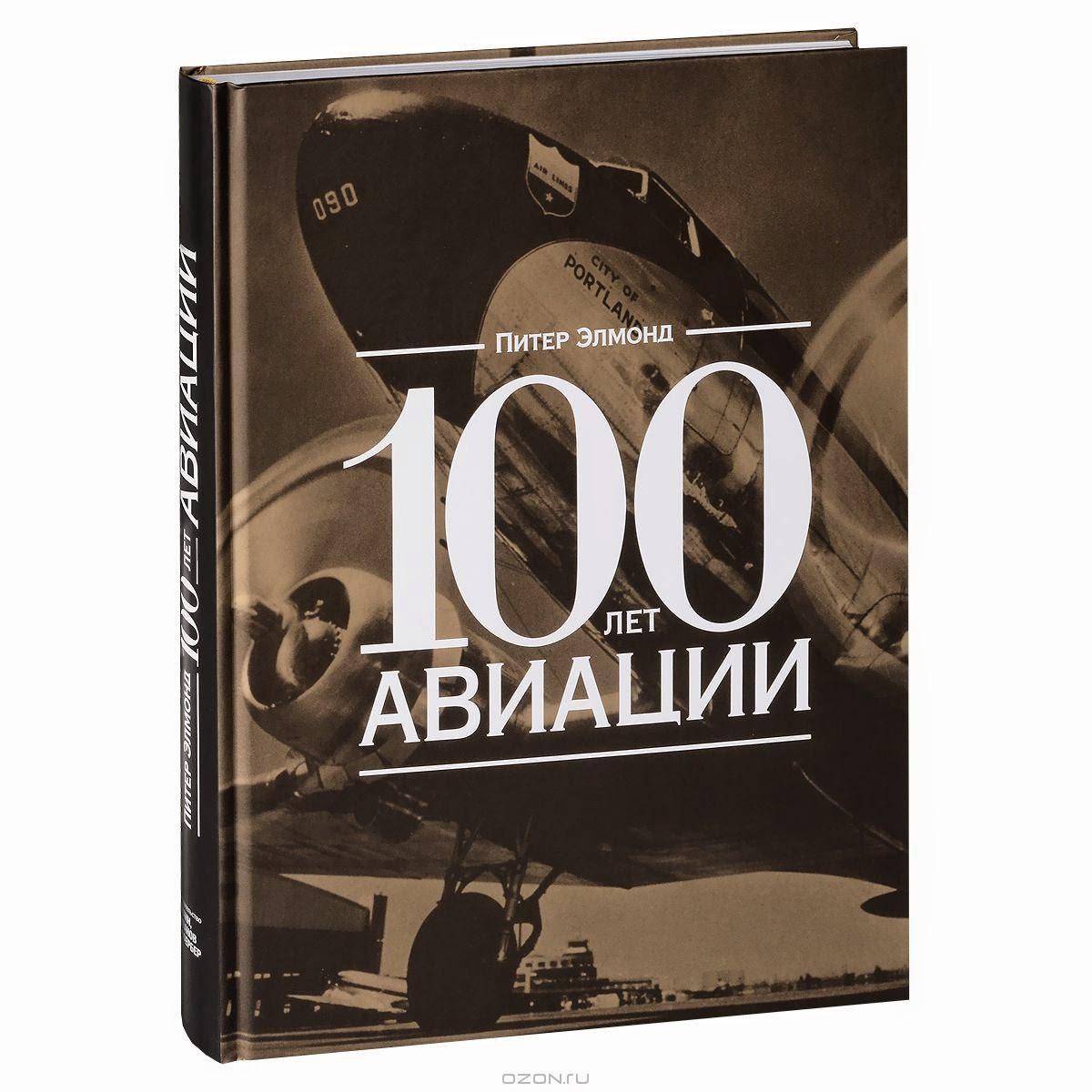 Книга: 100 лет авиации.