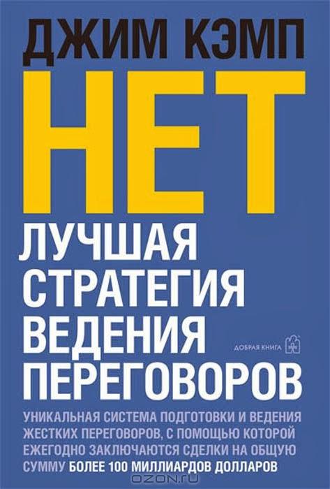 Книга: НЕТ – лучшая стратегия ведения переговоров.