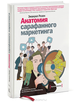 Книга: Анатомия сарафанного маркетинга.