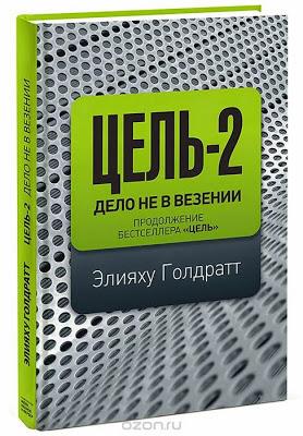 Книга: Цель-2