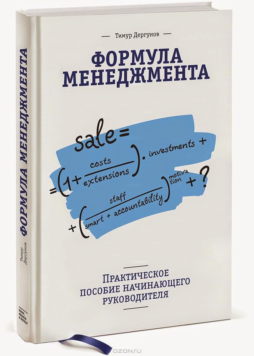 Книга: Формула Менеджмента.