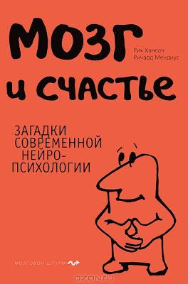 Книга: Мозг и счастье.