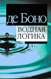 Книга: Водная логика