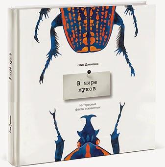 Книга: В мире жуков