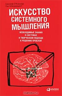 Книга: Искусство системного мышления.