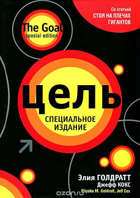 Книга: Цель