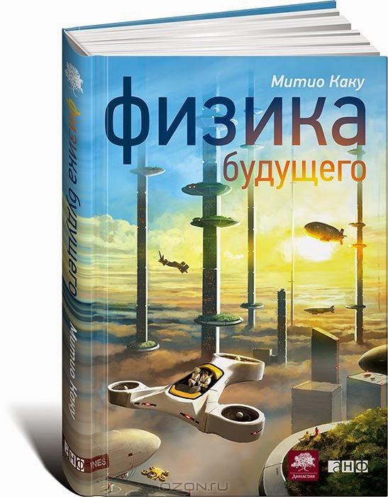Книга: Физика будущего.