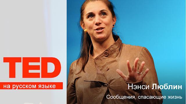 Видео: Сообщения, спасающие жизнь (TED на русском)