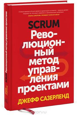 Книга: Scrum. Революционный метод управления проектами