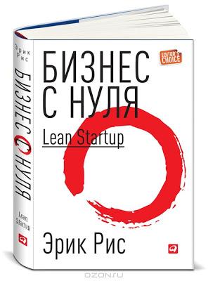 Книга: Бизнес с нуля.