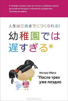 Лучшая книга для родителей. После трех уже поздно.