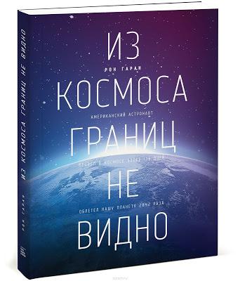 Книга: Из космоса границ не видно