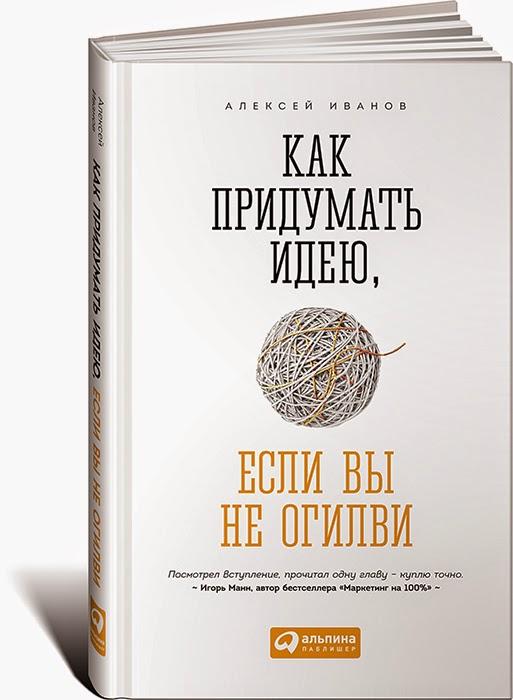 Книга: Как придумать идею, если вы не Олигви.