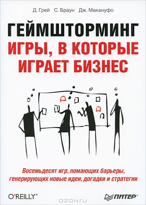 Книга: Геймшторминг. Игры в которые играет бизнес