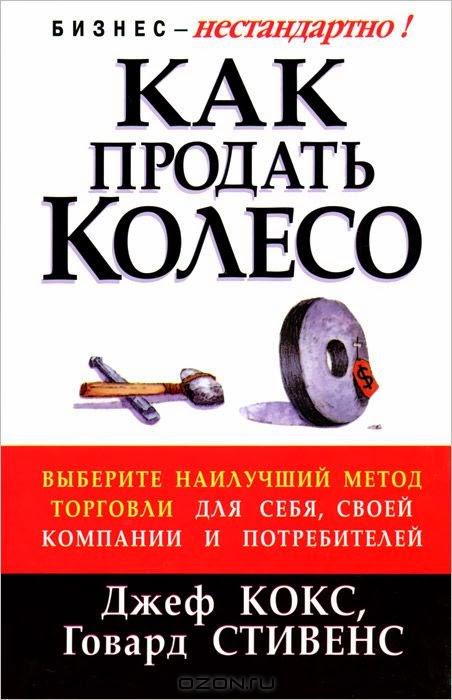 Книга: Как продать колесо.