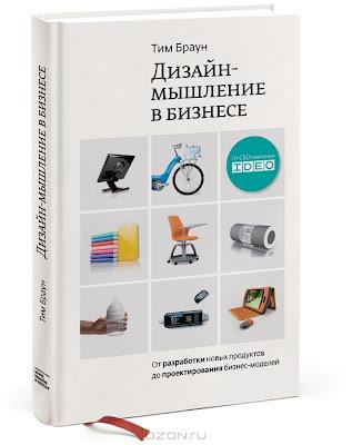 Книга: Дизайн-мышление в бизнесе.