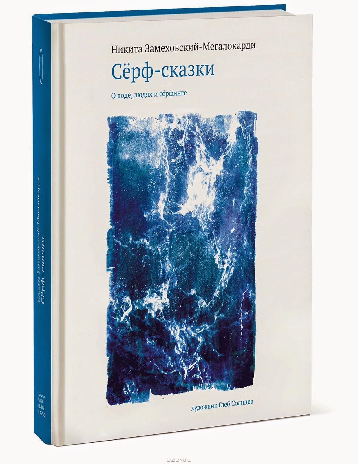 Книга: Серф-сказки.