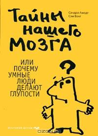 Книга: Тайны нашего мозга.