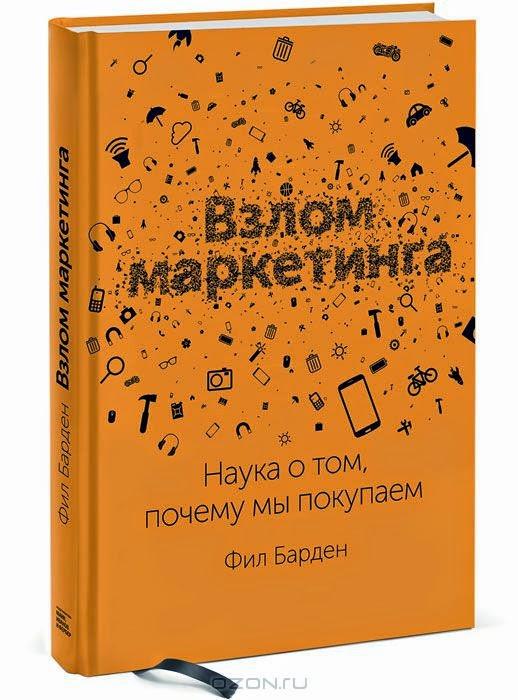 Книга: Взлом маркетинга.