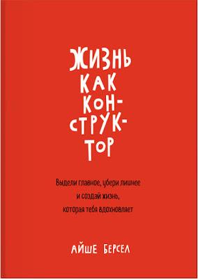 Книга: Жизнь как конструктор