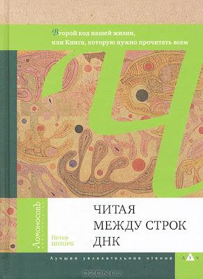 Книга: Читая между строк ДНК.