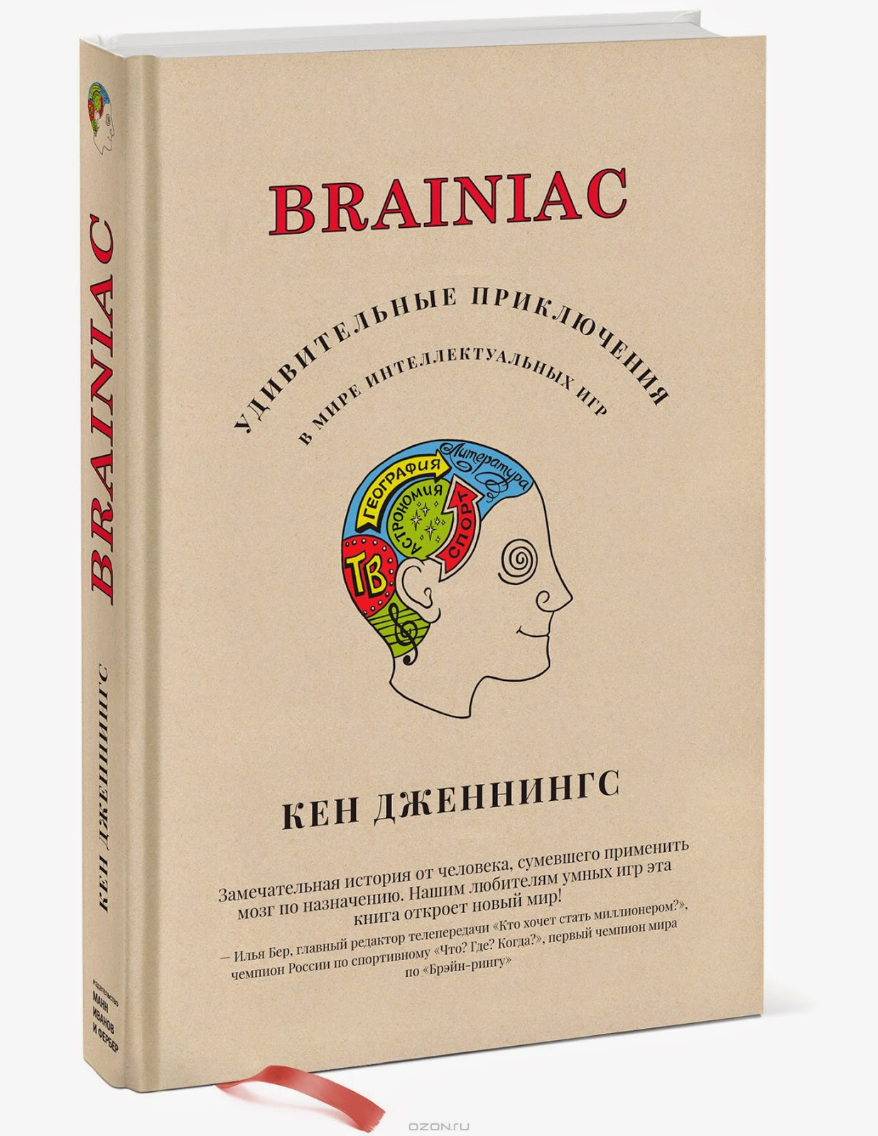 Книга: Brainiac