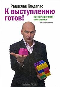 Книга: К выступлению готов!