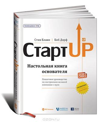 Книга: СтартUp