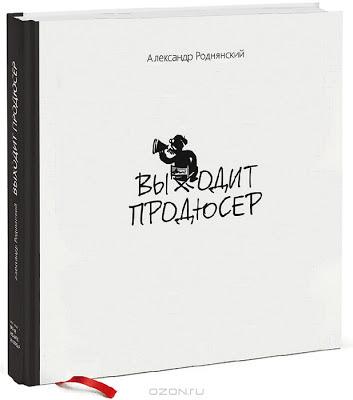 Книга: Выходит Продюсер
