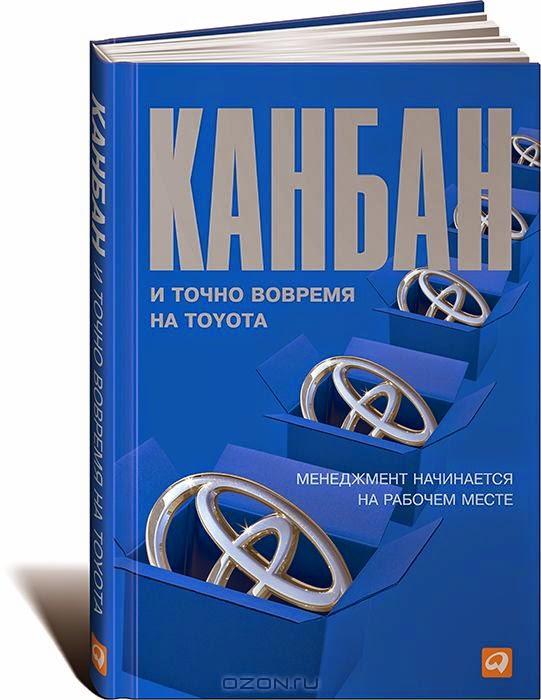 Книга: Канбан. И точно вовремя на Toyota