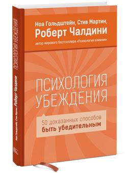 Книга: Психология убеждения. 50 доказанных способов быть убедительным.