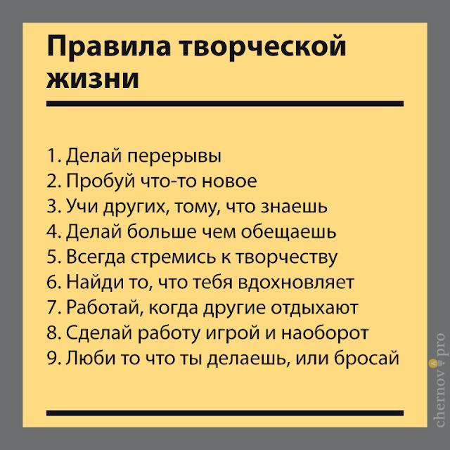 Короткие правила творческой жизни.