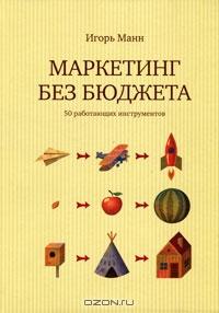 Книга: Маркетинг без бюджета. 50 работающих инструментов.