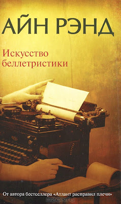Книга: Искусство беллетристики.