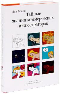 Книга: Тайные знания коммерческих иллюстраторов.