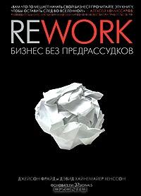 Книга: Rework: Бизнес без предрассудков