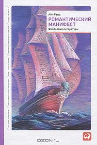 Книги: Романтический манифест