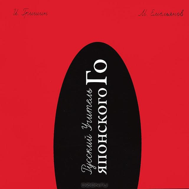 Книга: Русский Учитель японского Го