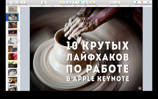 10 лайфхаков по работе с презентациями в Apple Keynote