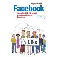 Книга: Facebook Как найти 100 000 друзей…