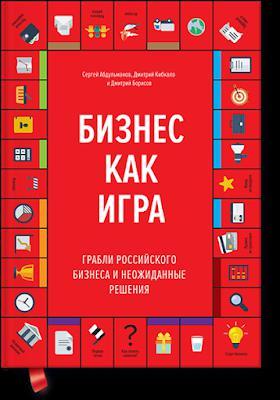 Книга: Бизнес как игра
