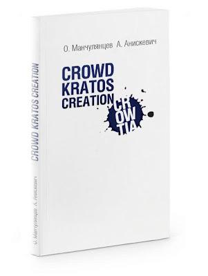 Книга: Crowtia
