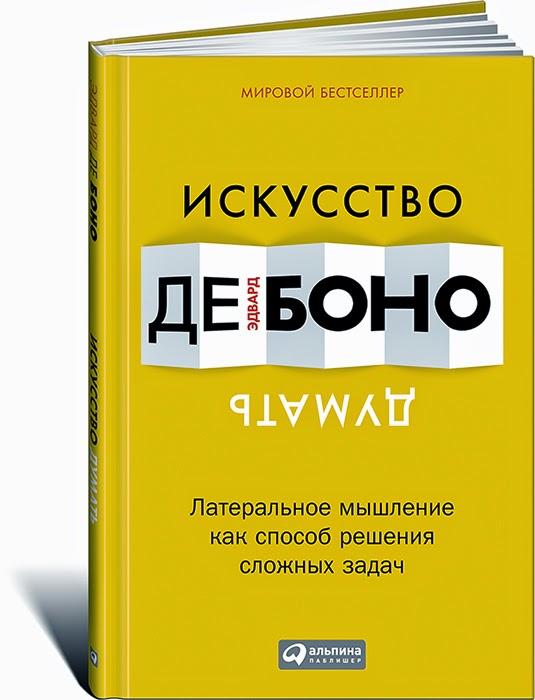 Книга: Искусство думать.