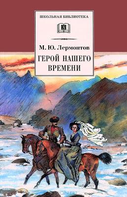 Книга: Герой нашего времени