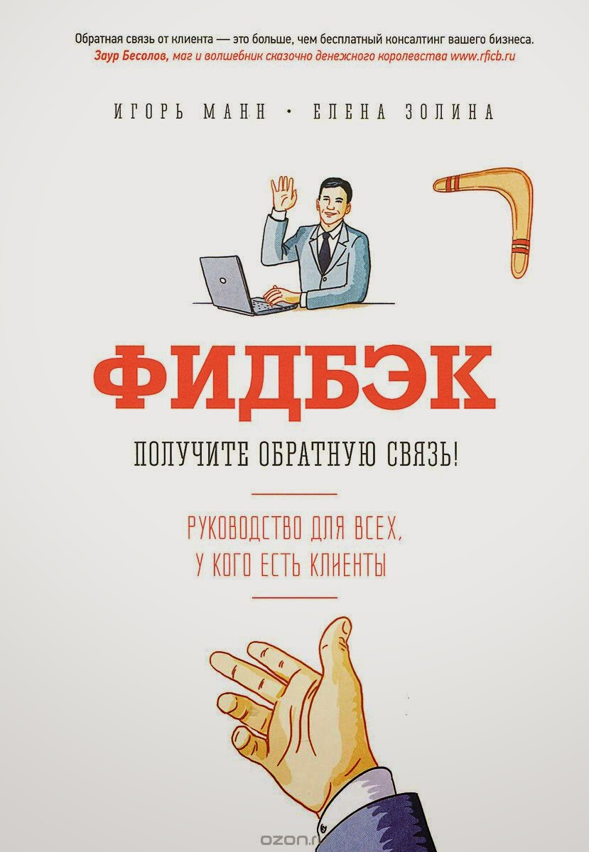 Книга: Фидбэк.