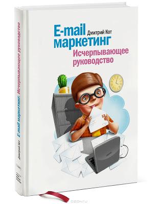 Книга: E-mail маркетинг. Исчерпывающее руководство