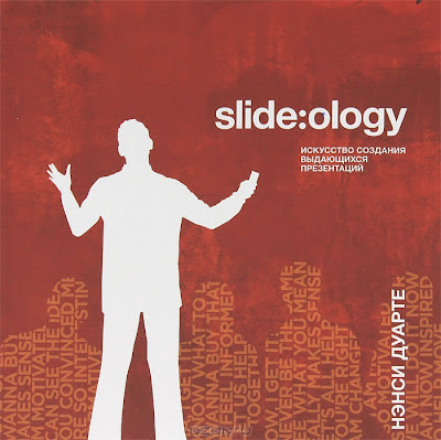 Книга: Slide:ology
