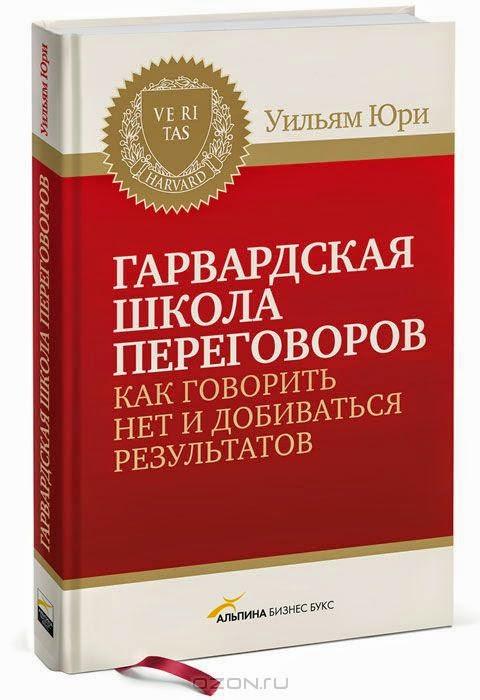 Книга: Гарвардская школа переговоров.
