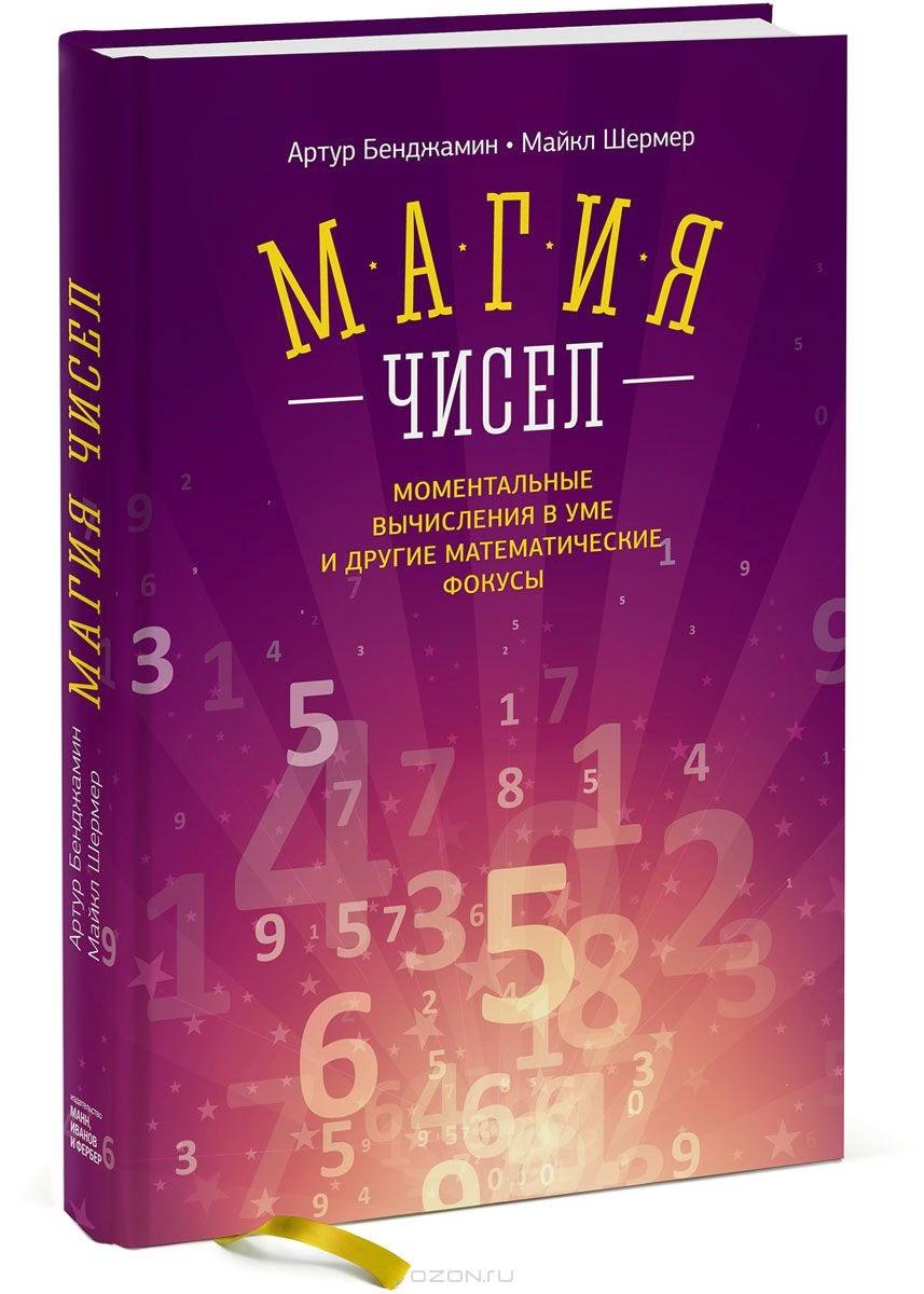Книга: Магия чисел.