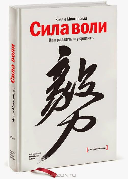 Книга: Сила воли